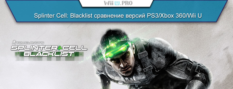 Splinter Cell: Blacklist сравнение версий PS3/Xbox 360/Wii U