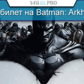 Сезонный билет на Batman: Arkham Origins