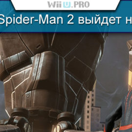 The Amazing Spider-Man 2 выйдет на Wii U и 3DS
