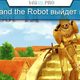 The Girl and the Robot выйдет на Wii U?