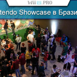 Nintendo Showcase в Бразилии