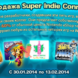 Распродажа в eShop: инди-игры и Monster Hunter 3