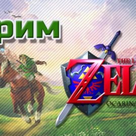 The Legend of Zelda: Ocarina of Time 3D 3DS-стрим