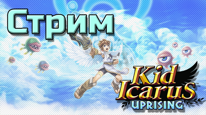 Kid Icarus: Uprising 3DS-стрим