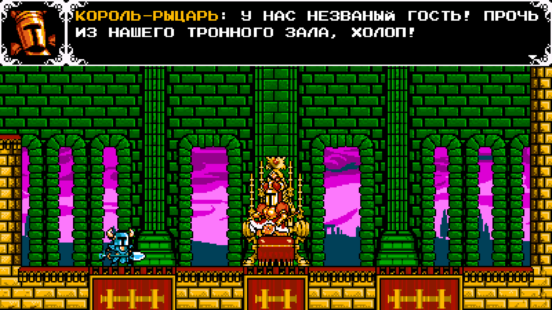 Shovel Knight King Knight Russian 1
