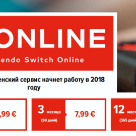 Nintendo Switch Online принесёт облачные сохранения и доступ к библиотеке NES, запуск в сентябре