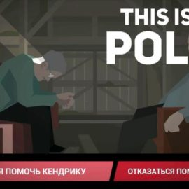 МУКИ ВЫБОРА || This Is the Police (Nintendo Switch) #3