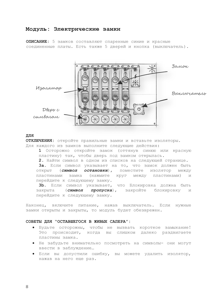Them Bombs - Manual (RU 1.0) 1