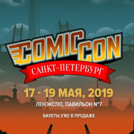 Nintendo на Comic Con Saint Petersburg 2019 (пресс-релиз)