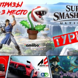 Турнир по Super Smash Bros. Ultimate от 4buttonz.ru!