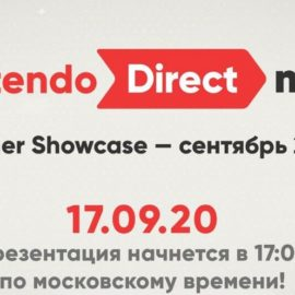 Nintendo Direct Mini: Partner Showcase пройдёт 17 сентября